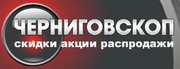 Акции и распродажи в Чернигове