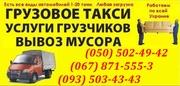 Грузовые Перевозки Кровать Чернигов. Перевозка Стул,  стол в Чернигове
