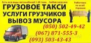 Грузчики Чернигов. услуги грузчиков в чернигове