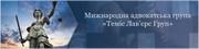 Юридические услуги  Адвокат юрист Киев