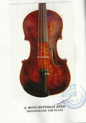 Продам скрипку с необычной окраской