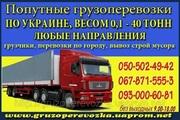 Попутные грузоперевозки Чернигов - Ужгород - Чернигов,  Украина