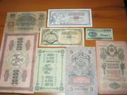 Банкноты царской Росси 1909г , и 40-70х .