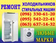 РЕмонт Холодильника Чернигов. Мастер По РЕМОнту Холодильников