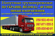 Грузоперевозки комбайна Чернигов. Перевозка трактора по Чернигову