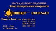 501Г-АК краска АК501 Г эмаль АК-501Г АК от производителя «Сіопласт ®»