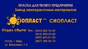 Эмаль КО КО 818 818 эмаль ХС 119- КО-169 Состав продукта Суспензия пиг