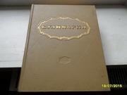 Книга Кулинария, Госторгиздат Москва 1955 год, в отличной сохранности.