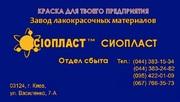 Эмаль КО-5102 КО-5102/ ГОСТ(ТУ)24.3-25218036-003:2007 КО-5102: (л)эмал