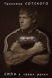 Тренажер Бизон 1м - супер сила рук