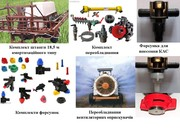 Комплект обладнання для обприскувачів ОП-2000, ОПВ-2000, штанга обприскувача