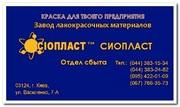ЭМАЛЬ АС-1115 ЭМАЛЬ ВЛ-515 ЭМАЛЬ ЭП-1236 ЭМАЛЬ ХВ-16  Эмаль АС-1115. П