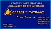 ЭМАЛЬ КО-8111-868-КО#ЭМАЛЬ КО-8111_ХС-759 КО-8111 ЭМАЛЬ КО-8111 в)Анти