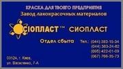 Грунт-эмаль АК-125 оцм#АК-125 оцмгрунт-эмаль АК-125 оцм АК-125 оцм гру