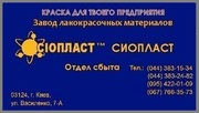 Грунт-эмаль ХВ-0278#ХВ-0278 грунт-эмаль ХВ-0278ХВ-0278 грунт ХВ-0278 г