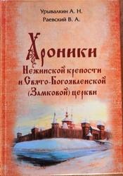 Хроники Нежинской крепости Х-ХХ вв.