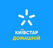 «Домашний Интернет»