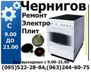 Плиты, ремонт электроплит,  (комфорочных и стеклокерамических)