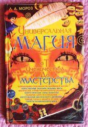 Универсальная магия. От ученичества до мастерства. Автор: Л. Мороз
