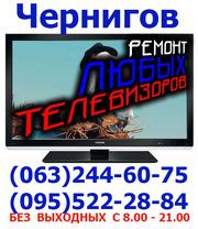 Ремонт Телевизоров LED, LCD,  ЖК, Плазменных в Чернигове (095)522-28-84