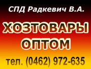 Хозтовары оптом. СПД Радкевич В. А.