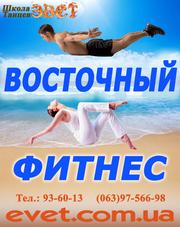 Восточный фитнес г. Чернигов школа танцев Эвет - танцы в Чернигове