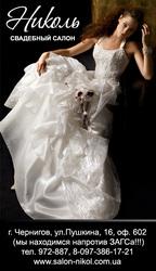 СВАДЕБНЫЙ САЛОН НИКОЛЬ ЧЕРНИГОВ,  купить свадебное платье в Чернигове